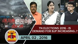 Ayutha Ezhuthu Neetchi 21-05-2016 TN Elections 2016 – Is demand for BJP increasing..?
