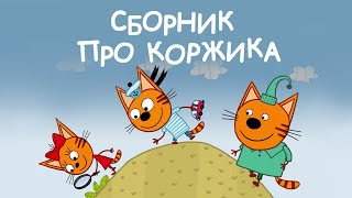 Три Кота | Сборник Коржика | Мультфильмы для детей