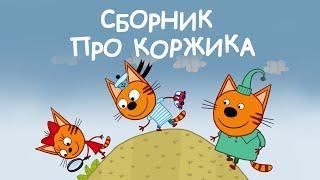 три кота - Сборник Коржика