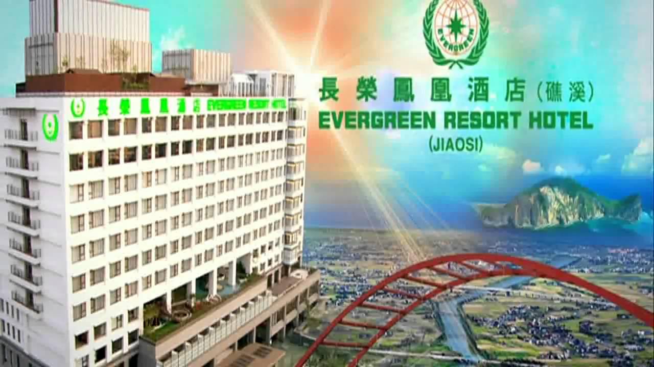 長榮鳳凰酒店(礁溪) Evergreen Resort Hotel (Jiaosi) - YouTube