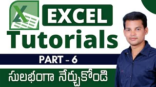 Ms Excel 2007 Tutorials in Telugu Part - 06 తెలుగులో || Excel Functions in Telugu || LEARN COMPUTER