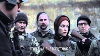 Официальный трейлер украинского сериала