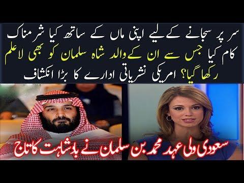 The Saudi Prince Mohammad bin Salman next king of saudi arabia