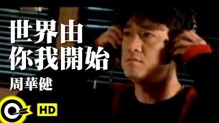 周華健 Wakin Chau【世界由你我開始】Official Music Video (粵) Mp3