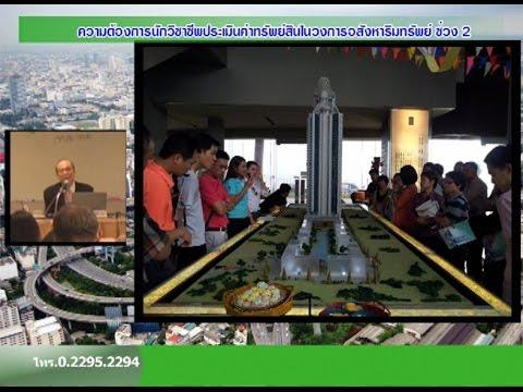 รายการบ้านและที่ดินไทย 58-01-01