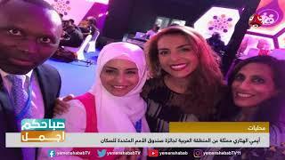 جائزة صندق الأمم المتحدة للسكان تختارايمي الهتاري المشهورة بأغاني الأنمي ممثلة للمنطقة العربية