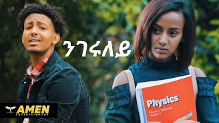 AMEN - Medhanie Michael - Ngeruley   ንገሩለይ - New Eritrean Music 2020 (Official Video)