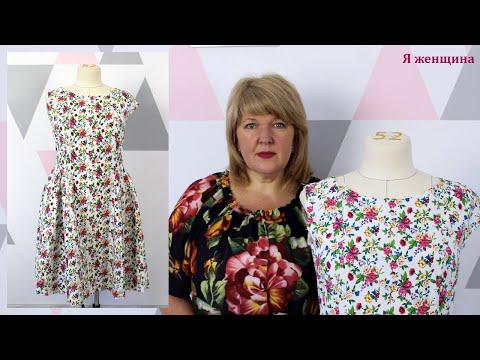 Дизайнерское платье необычного кроя с юбкой колокол. Моделирование и раскрой