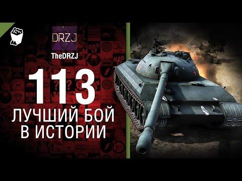 113 - Лучший бой в истории 37 - от TheDRZJ World of Tanks