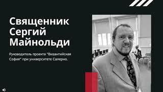 Интервью со свящ. Сергием Майнольди (Оксфорд, 22 августа 2019 г.)