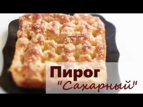 САХАРНЫЙ Пирог/ Простой рецепт/Сдобное дрожжевое тесто