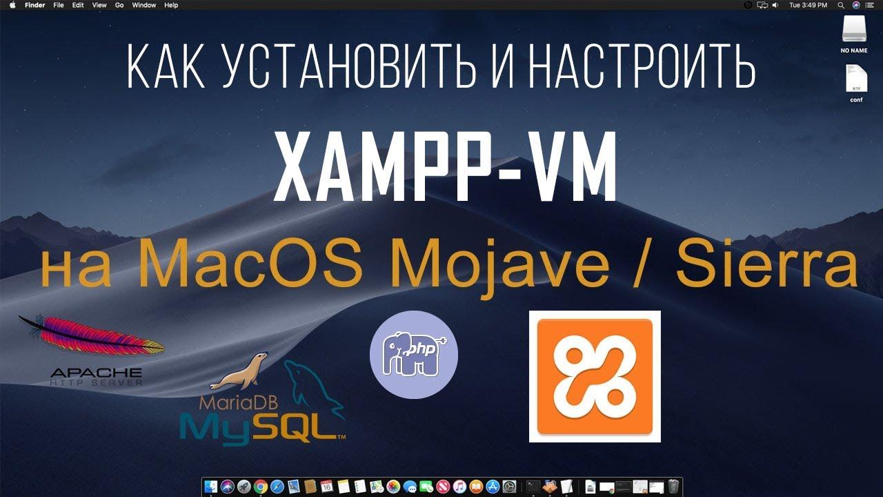 XAMPP-VM - установка и настройка на OSX (macOS Mojave, macOS