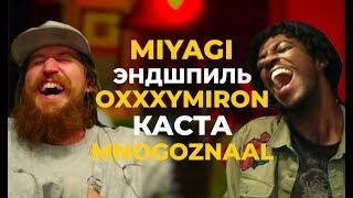 Download Американский Рэпер Слушает MIYAGI OXXXYMIRON КАСТА MNOGOZNAAL ЭНДШПИЛЬ | АМЕРИКАНЦЫ СЛУШАЮТ #8 Mp3 and Videos