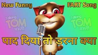 पाद दिया तो डरना क्या - Mughal-E-Azam Funny Fart Song - By Talking Tom Masti