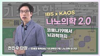 [강연][IBS X KAOS] 나노의학 2.0 코로나에…