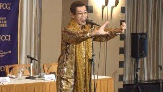「ペンパイナッポーアッポーペン」のピコ太郎が特派員協会で会見 ギネス世界記録に認定