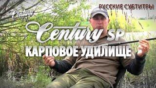 Карповое удилище Century SP (русские субтитры)