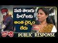 Kaasi Movie Public Talk | Lady Fan About Tollywood | Review | Vijay Antony  | YOYO TV Channel