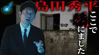 【過去動画検証】島田秀平が夢で見た心霊スポット。絶対に行ってはいけない。。。