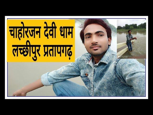 Maa Baarohi Devi Dhaam Chahoarajan Lachchhipur Pratapgarh up