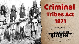 Indian and World History | आज का इतिहास: 12 October | Criminal Tribes Act 1871
