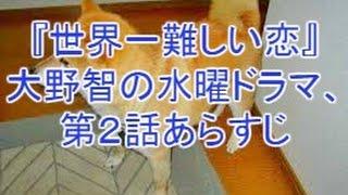 『世界一難しい恋』大野智の水曜ドラマ、第2話あらすじ 引用元: 日テ...