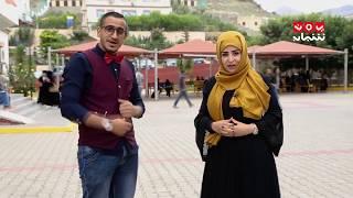شباب الجامعة الحلقة 1 | جلسات صراحة ونقاش | تقديم سماح الذبحاني وعبدالرحمن الآنسي