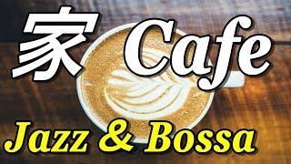【家Café】作業用,勉強用,リラックスBGM,レストラン、カフェ音楽。Jazz & Bossa Relaxing Music