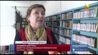В городе Сарань Карагандинской области закрыли единственную оставшуюся библиотеку