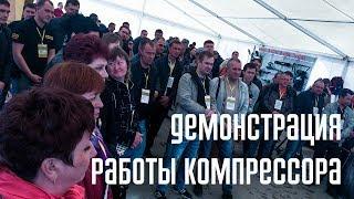Компрессоры Ремеза и пневмоинструмент Sumake на презентации в г. Тюмень