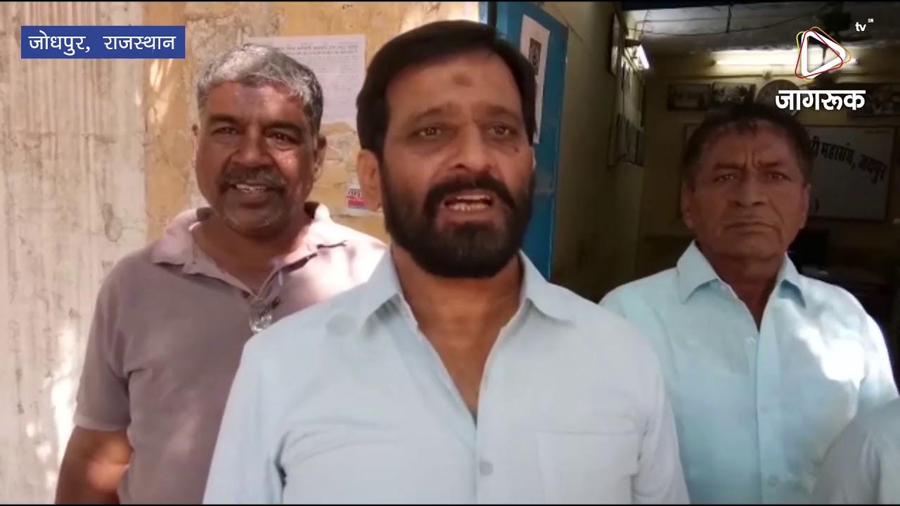 जोधपुर : चुनाव में ड्यूटी लगाने पर जताया विरोध