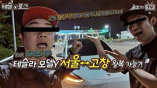 테슬라 모델Y 서울↔고창 왕복(540km) 가능할까?!…