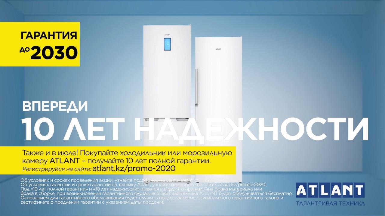 Акция 2020 в Казахстане! ATLANT - 10 лет надёжности!