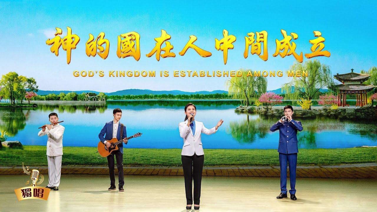 基督教会诗歌《神的国在人中间成立》