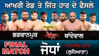 Final Match | Bhagwanpur VS Thandewal | Jodhan (Ludhiana) Kabaddi Tournament 10 Apr 2019
