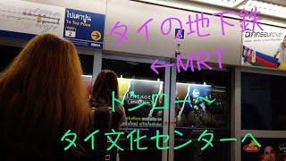 トンロー駅~スクンビット駅~タイ文化センター駅へ タイで最も有名なナイトマーケット・タラートロットファイ・ラチャダーに向かう【16th】Thailand - Bangkoku
