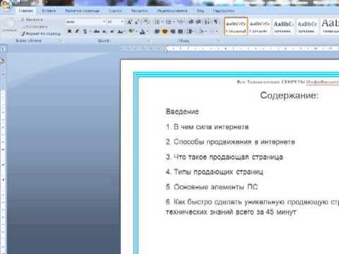 Как перевести (конвертировать) файлы из Word в PDF
