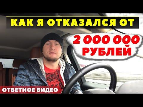 Как я отказался от 2000000 рублей. Ответное видео.