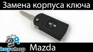 Выкидной ключ Мазда 2, 3, 6 замена корпуса ключа / Mazda key repair broken Flip replace
