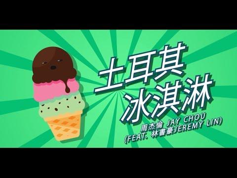 Jay Chou周杰倫 - Tu Er Qi Ice Cream(Turkish Ice Cream)土耳其冰淇淋 [Lyric Video]