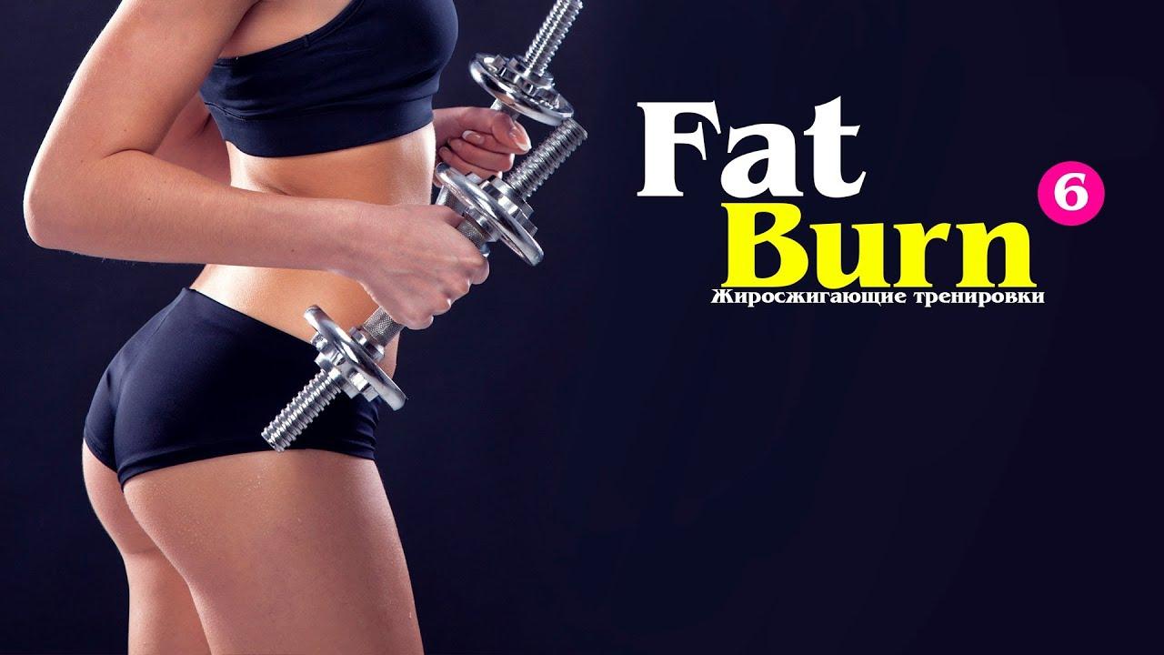 fat burn tren
