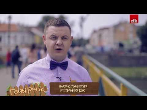 Говірник  Гузиця