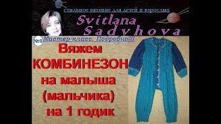 Вязаный комбинезон на малыша(мальчика),на 1 год.Knitted overall for the baby (boy).Мастер-класс. №8
