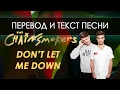 Русский Перевод и Текст Песни The Chainsmokers Feat Daya Don T Let Me Down Lyrics mp3