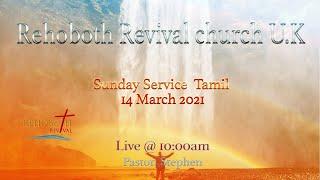 တနင်္ဂနွေနေ့ဝန်ဆောင်မှုတမီလ်၊ ၂၀၂၁ မတ် ၂၀ (Rehoboth Revival Church Tamil Tamil)