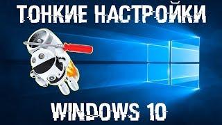 Тонкие настройки Windows 10, делаем Windows удобнее и быстрее!