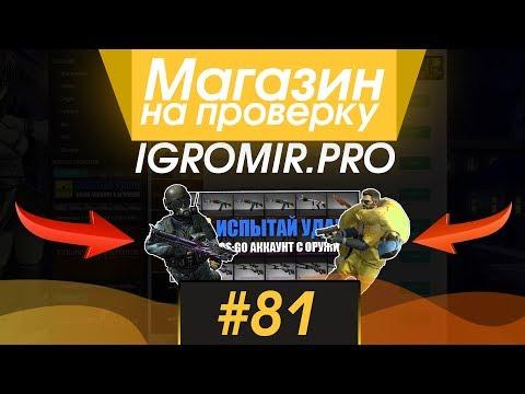 #81 Магазин на проверку - Igromir.pro (КУПИЛ ЖИРНЫЙ АККАУНТ СТИМ С КС ГО) МАГАЗИН ДЕШЕВЫХ АККАУНТОВ!