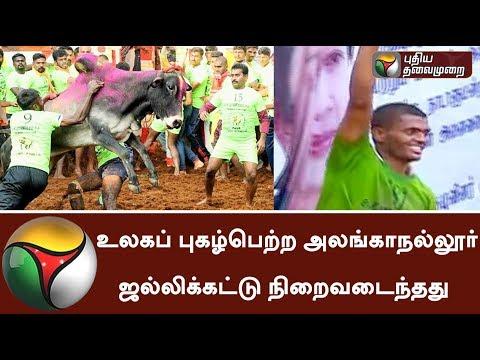 Madurai Alanganallur Jallikattu ends: Detialed Report   #Pongal   #Pongal2018   #jallikattu2018