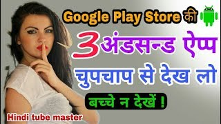 Google Play Store की  3 अंडसण्ड Mindblowing Android Mobile Apps
