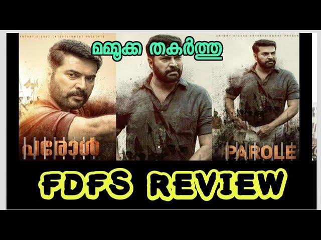 Parole Malayalam Movie FDFS Review - പരോൾ സിനിമ റിവ്യൂ